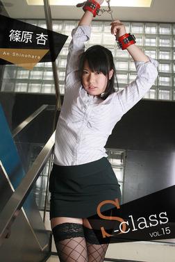 S-class vol.15 篠原杏-電子書籍