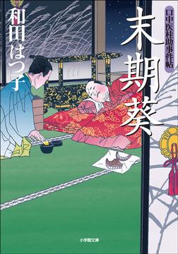 口中医桂助事件帖8 末期葵-電子書籍