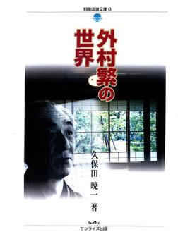 外村繁の世界-電子書籍