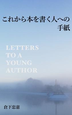 これから本を書く人への手紙-電子書籍