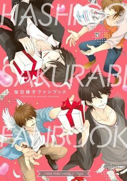 桜日梯子ファンブック-電子書籍