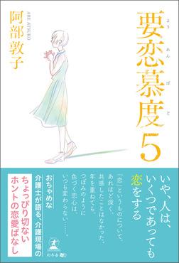 要恋慕度5-電子書籍