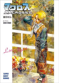 超時空要塞マクロスII・LOVERS AGAIN VOL.4-電子書籍