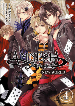 AMNESIA LATER NEW WORLD(分冊版) 【第4話】-電子書籍