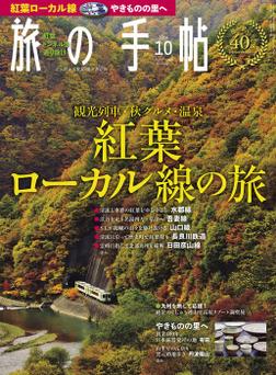 旅の手帖_2016年10月号-電子書籍