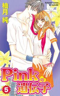 Pinkの遺伝子(5)