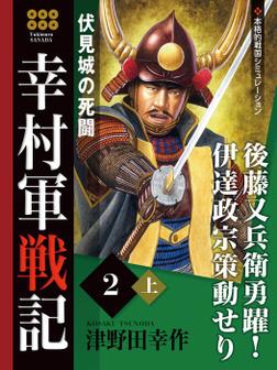 幸村軍戦記 2 上 伏見城の死闘-電子書籍