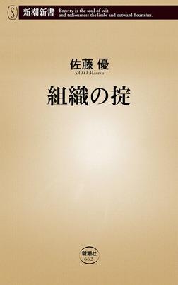 組織の掟-電子書籍