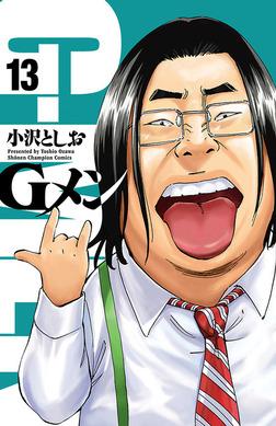 Gメン 13-電子書籍
