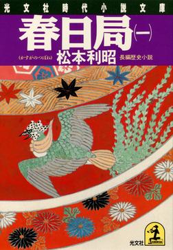 春日局(一)-電子書籍