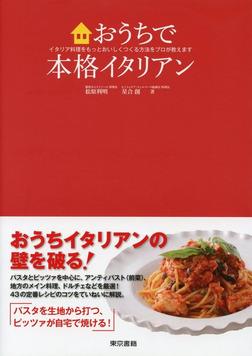 おうちで本格イタリアン イタリア料理をもっとおいしくつくる方法をプロが教えます-電子書籍