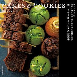 Mizukiの 混ぜて焼くだけ。はじめてでも失敗しない ホットケーキミックスのお菓子 CAKES & COOKIES-電子書籍