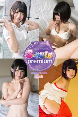 【S-cute】プレミアム Aoi 性に目覚めるピュア美少女 Adult-電子書籍