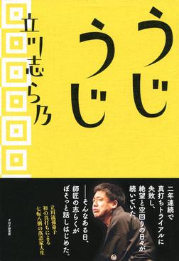 うじうじ-電子書籍