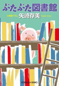 ぶたぶた図書館
