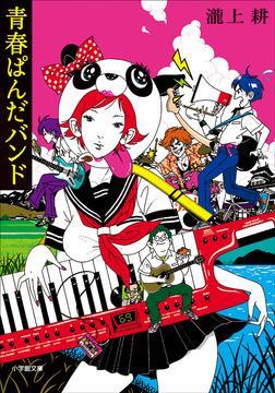 青春ぱんだバンド-電子書籍