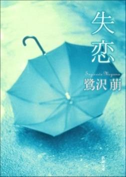 失恋-電子書籍