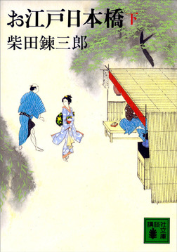 お江戸日本橋(下)-電子書籍