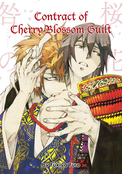 Contract Of Cherry Blossom Guilt, Volume 1-電子書籍