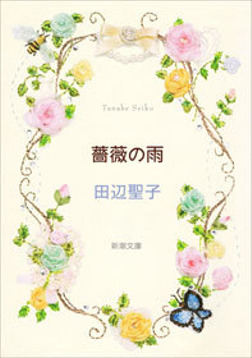 薔薇の雨-電子書籍