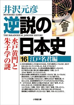逆説の日本史16 江戸名君編/水戸黄門と朱子学の謎-電子書籍