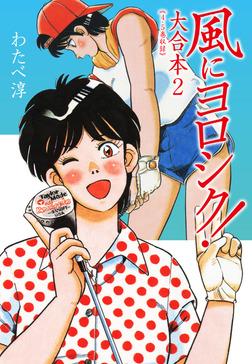 風にヨロシク!大合本(4~5)-電子書籍