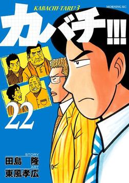 カバチ!!! -カバチタレ!3-(22)-電子書籍
