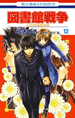 図書館戦争 LOVE&WAR 12巻-電子書籍
