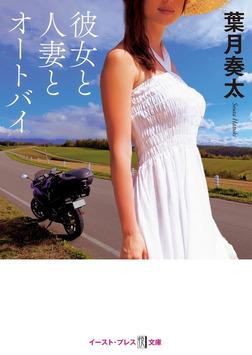 彼女と人妻とオートバイ-電子書籍