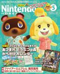 Nintendo DREAM 2020年05月号