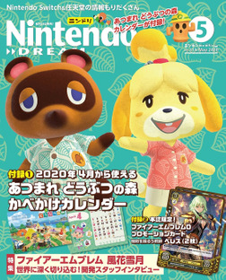 Nintendo DREAM 2020年05月号-電子書籍