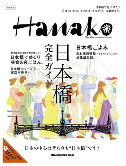 Hanako特別編集 日本橋完全ガイド-電子書籍