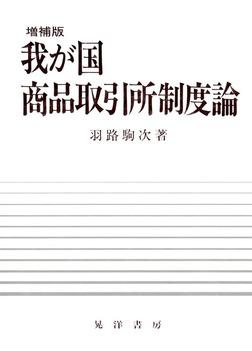 我が国商品取引所制度論 [増補版]-電子書籍