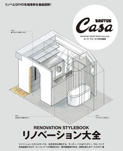 Casa BRUTUS特別編集 リノベーション大全-電子書籍