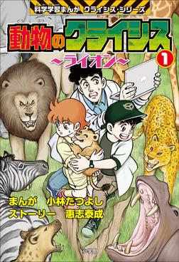 動物のクライシス1 科学学習まんが クライシス・シリーズ-電子書籍