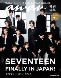 anan特別編集 SEVENTEEN FINALLY IN JAPAN! セブンティーン スペシャルブック