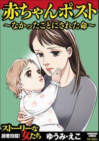 赤ちゃんポスト~なかったことにされた命~(ストーリーな女たち)