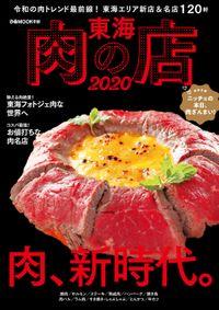 東海肉の店2020