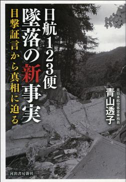 日航123便墜落の新事実 目撃証言から真相に迫る-電子書籍