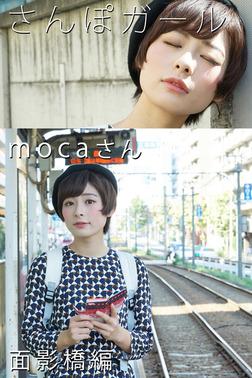 さんぽガール mocaさん 面影橋編-電子書籍