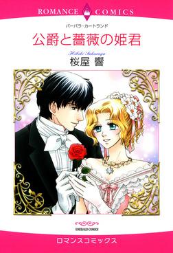 公爵と薔薇の姫君-電子書籍