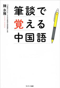 筆談で覚える中国語-電子書籍
