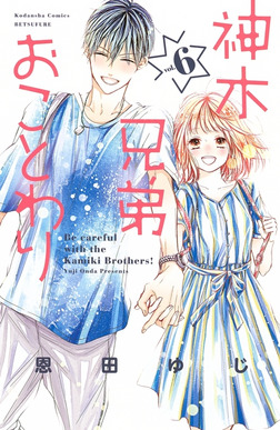 神木兄弟おことわり(6)-電子書籍
