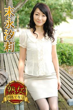 【熟女のおもてなし】人妻も濡れる午後 末永汐莉-電子書籍