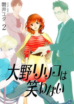 大野リリコは笑わない 2-電子書籍