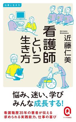 看護師という生き方-電子書籍