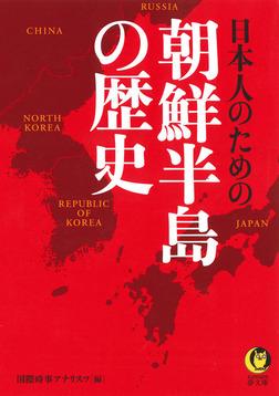 日本人のための朝鮮半島の歴史-電子書籍
