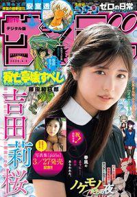 週刊少年サンデー 2020年17号(2020年3月25日発売)