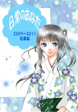 日常のあなた 2009~2011総集編-電子書籍