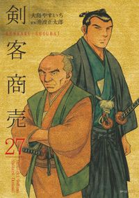 剣客商売 27巻